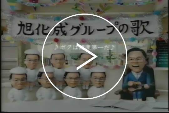 旭化成 cm ソング 歌詞