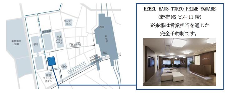 hebel haus tokyo prime square. Black Bedroom Furniture Sets. Home Design Ideas