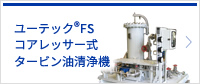 Trubine oil purifiers