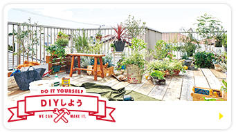 DO IT YOURSELF DIYしよう