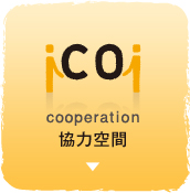 cooperation 協力空間