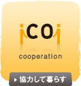 cooperation 協力して暮らす