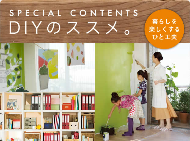 SPECIAL CONTENTS DIYのススメ。 暮らしを楽しくするひと工夫