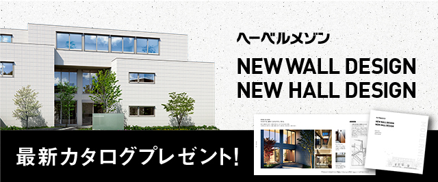 NEW WALL DESIGN・NEW HALL DESIGN