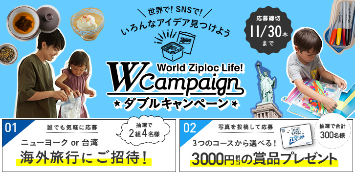 旭化成 Ziploc海外旅行ほかプレゼントキャンペーン